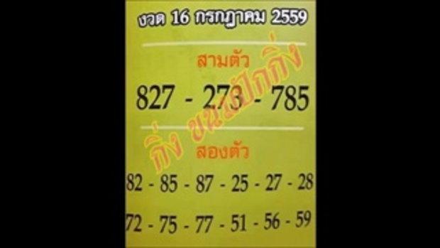 เลขเด็ด 16_7_59 สามตัว สองตัว หวย งวดวันที่ 16 กรกฏาคม 2559