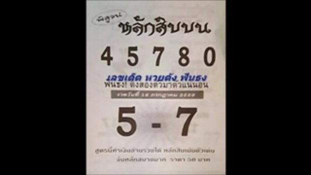 เลขเด็ด 16_7_59 หลักสิบบน หวย งวดวันที่ 16 กรกฏาคม 2559