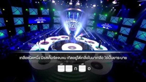 รายการ ตกสิบหยิบล้าน Still Standing Thailand - 05 กรกฎาคม 59 [FULL]