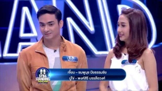 รายการ ตกสิบหยิบล้าน Still Standing Thailand - 06 กรกฎาคม 59 [FULL]