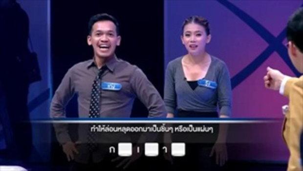 รายการ ตกสิบหยิบล้าน Still Standing Thailand - 07 กรกฎาคม 59 [FULL]