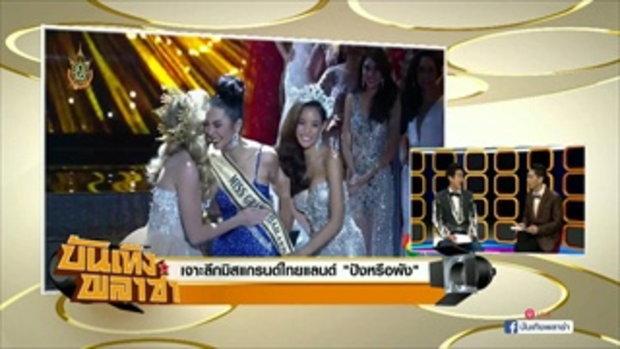 Miss Grand Thailand 2016 ปังหรือพัง มีล็อคตำแหน่ง หรือเปล่า?