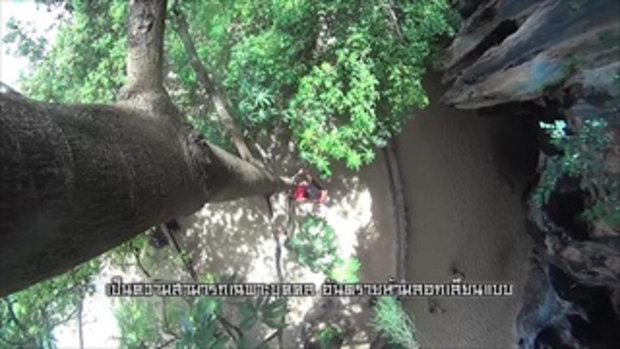 รวมฮิต กระบี่มือหนึ่ง : คนมหัศจรรย์ AVENGER เมืองไทย | Monkeyman