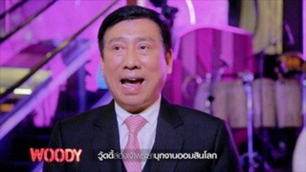 วู้ดดี้ ล่องเจ้าพระยา บุกงานออมสินโลก! 4/4