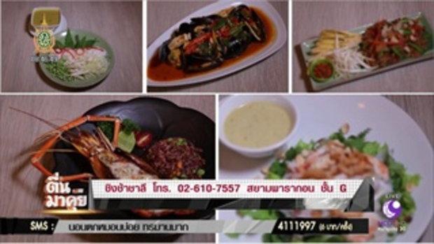 """""""ร้านชิงช้าชาลี""""อาหารไทยต้นตำรับโบราณ!"""