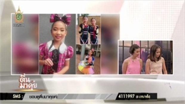 """""""น้องเบลล่า จีระแพทย์"""" นักเต้นรุ่นจิ๋วคว้ารางวัลอันดับสองจากออสเตรเลีย!!"""