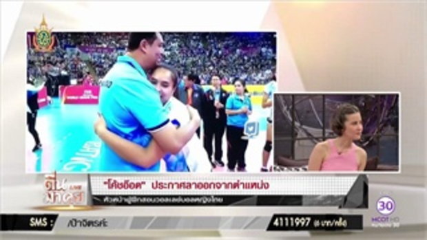 """""""โค้ชอ๊อด"""" ประกาศลาออกจากตำแหน่งหัวหน้าผู้ฝึกสอนวอลเลย์บอลหญิงไทย!!"""