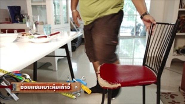 ซ่อมได้ ง่ายจัง : ซ่อมแซมเบาะหุ้มเก้าอี้