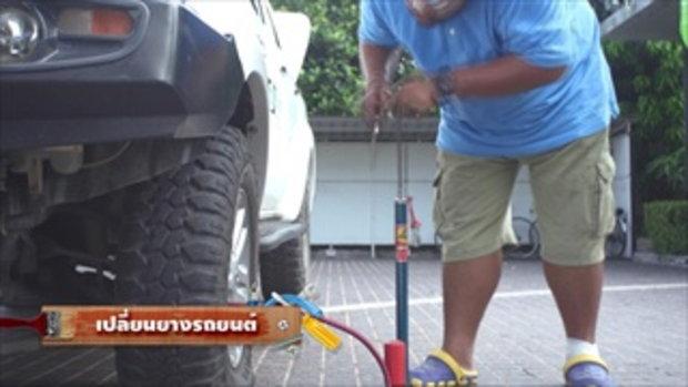 ซ่อมได้ ง่ายจัง : เปลี่ยนยางรถยนต์