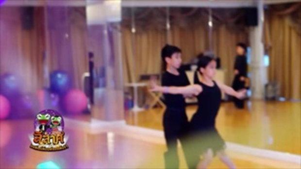 กบนอกกะลา : ลีลาศ มนต์เสน่ห์บนฟลอร์เต้นรำ ช่วงที่ 2/4 (8 ก.ค.59)