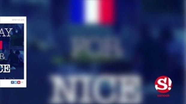 ไม่ทิ้งกัน คนดังร่วมส่งใจเพื่อฝรั่งเศส