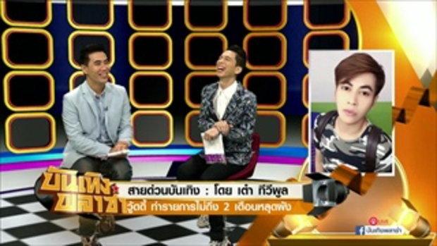 ฟังจากปากวงใน รายการ World war star thailand หลุดผังช่อง 7 จริงหรือ?