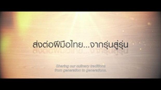 หนังตัวอย่าง พริกแกง (Senses from Siam) (Official Trailer English Subtitle)