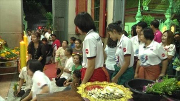 นักตบวัยทีน U19 ร่วมเวียนเทียน วันอาสาฬหบูชา