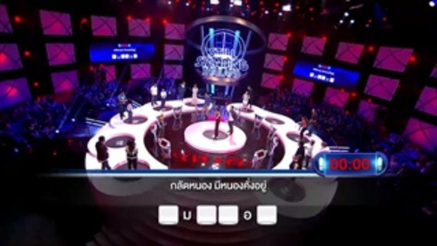 รายการ ตกสิบหยิบล้าน Still Standing Thailand - 18 กรกฎาคม 59 [FULL]