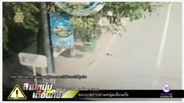 สามหนุ่ม เตือนภัย (19 ก.ค.59) เตือนภัยจากการข้ามถนน