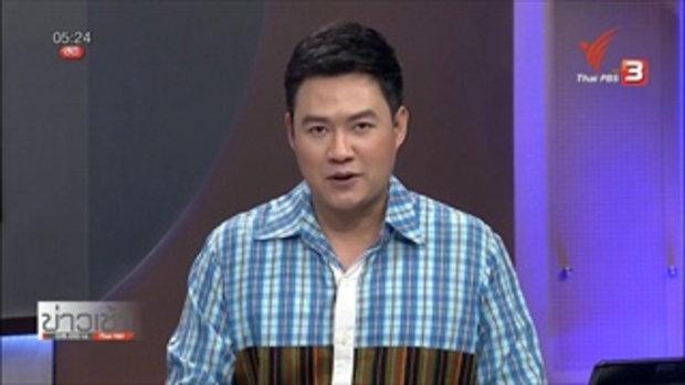 [ข่าวThai PBS] ภาพยนตร์Bangkok destination ภาพยนตร์ ไทย+จีน  รายการข่าวย้อนหลัง