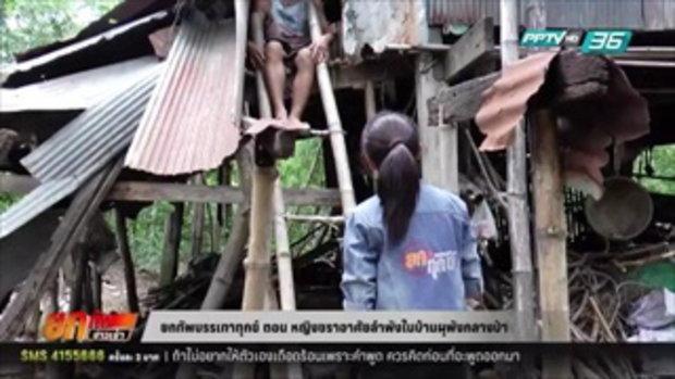 ยกทัพบรรเทาทุกข์ หญิงชราอาศัยลำพังในบ้านผุพังกลางป่า