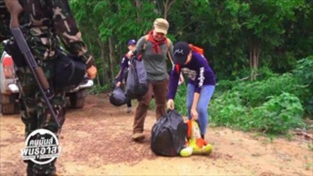 คนมันส์พันธุ์อาสา : ภารกิจเก็บขยะออกจากป่าทับลาน ช่วงที่ 3/4 (23 ก.ค.59)