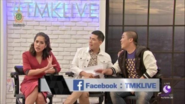 ตื่นมาคุย  อยากดูเบื้องหลังต้อง Facebook Live เท่านั้น!!