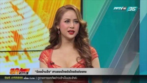 ยกทัพทอล์ค น้องน้ำแข็ง สาวสองไทย ดังไกลถึงฮ่องกง