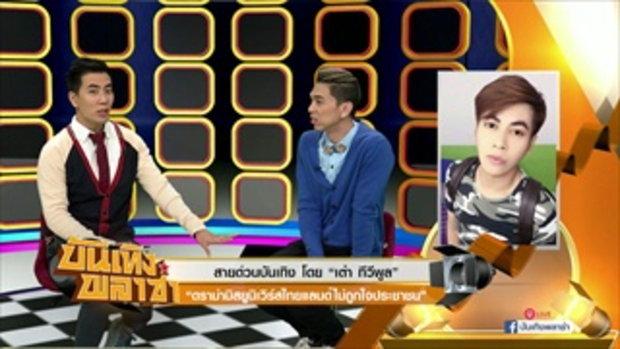 """""""ดราม่ามิสยูนิเวิร์สไทยแลนด์ไม่ถูกใจประชาชน"""" เหมาะสมหรือไม่ใครตัดสิน?"""