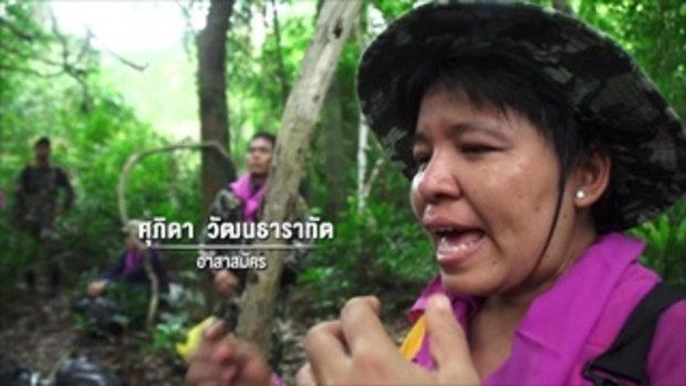 คนค้นฅน : ผู้พิทักษ์ป่า ( ต้นน้ำ) ดอยอินทนนท์ ช่วงที่ 4/4 (26 ก.ค.59)