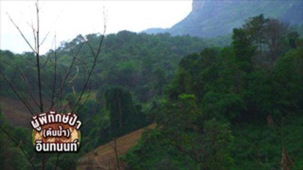 คนค้นฅน : เพื่อผู้พิทักษ์ ปี 2 | เก็บขยะออกจากป่าทับลาน ช่วงที่ 1/4 (19 ก.ค.59)