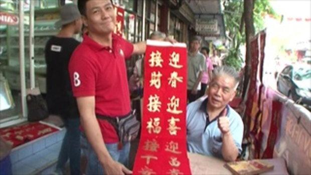 รวมฮิต กระบี่มือหนึ่ง : อาชีพธรรมดาแต่ลีลาเหนือชั้น | วาดพู่กันจีน