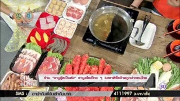 ชาบูอู๊ดเป็นต่อ จี๊ดจ๊าดถูกปากคนไทย