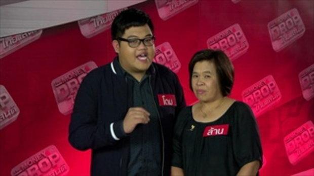 สัมภาษณ์ โดม จารุวัฒน์ หลังยกครอบครัว สัมผัสเวทีจริง!! The Money Drop Thailand