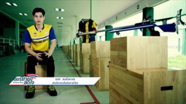 นภิศ ต่อตั้งพานิช และอัฐพล เอื้ออารี นักกีฬายิงปืนทีมชาติไทย