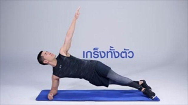 Side Plank by Woody