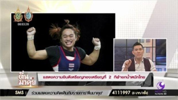 ฝ้าย คว้าเหรียญทองเหรียญที่2 กีฬายกน้ำหนักไทย!!