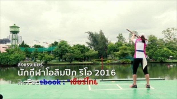 "MV  ""เพลงชัยชนะ"" ตัวเต็มครั้งแรกในประเทศไทย"
