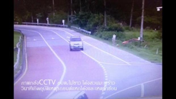 วินาทีเกิดอุบัติเหตุรถยนต์แหกโค้งและเหตุซ้ำซ้อนโค้งสวนมะพร้าว