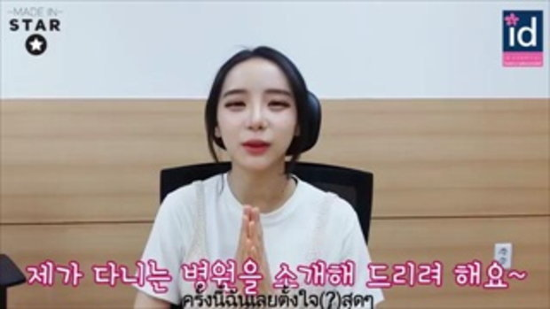 ID Hospital - ฮันอารึมซงอี เนตไอดิลอันดับหนึ่งของเกาหลี มาดูกันค่ะว่า เธอทำอะไรที่โรงพยาบาลไอดีบ้าง
