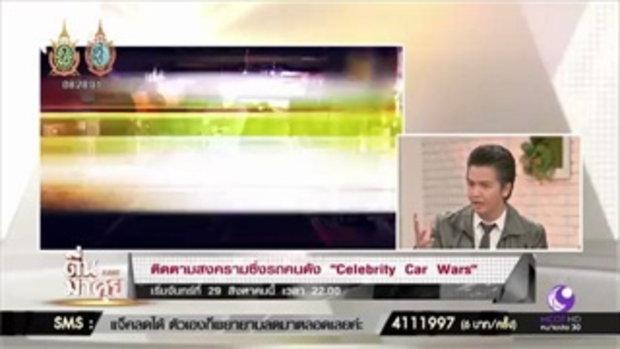 """""""ดีเจพีเค"""" โกอินเตอร์ กับเรียลลิตี้แอ็คชั่น Celebrity Car Wars!!"""