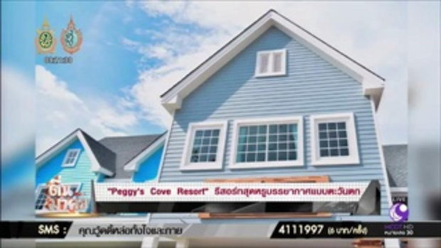 """Peggy's Cove Resort"" รีสอร์ทสุดหรูบรรยากาศแบบตะวันตก!!"