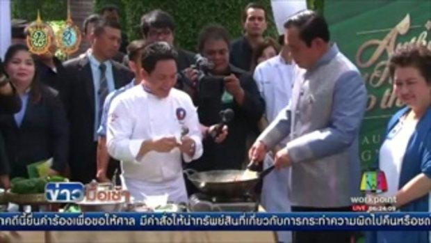 นายกฯ โชว์ทำผัดไทยกุ้งสด โวอร่อยที่สุด l ข่าวมื้อเช้า l 18 ส.ค.59