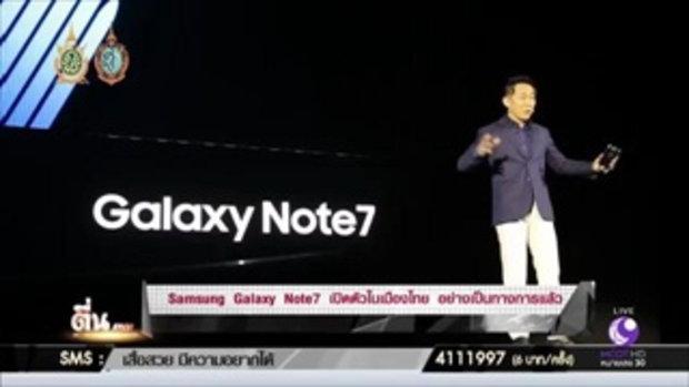 Samsung Galaxy Note7 เปิดตัวในเมืองไทย อย่างเป็นทางการแล้ว!!