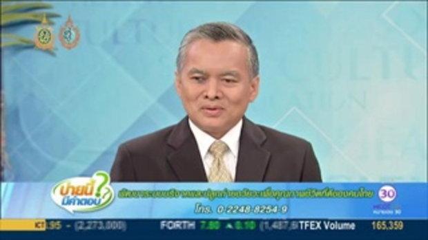บ่ายนี้มีคำตอบ (9 ส.ค.59) พัฒนาระบบบริจาคและปลูกถ่ายอวัยวะเพื่อคุณภาพชีวิตที่ดีของคนไทย