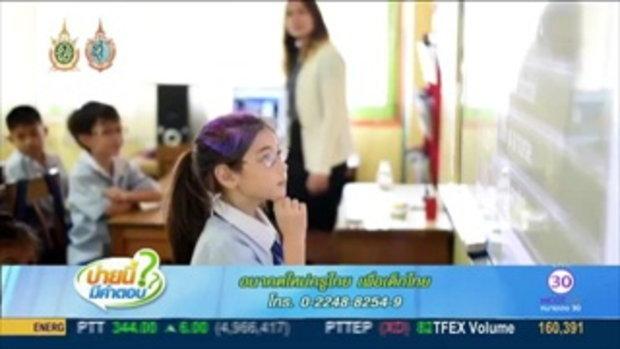 บ่ายนี้มีคำตอบ (15 ส.ค.59) อนาคตใหม่ครูไทย เพื่อเด็กไทย