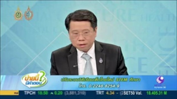บ่ายนี้มีคำตอบ (18 ส.ค.59) ปรับระบบวิธีเรียนเด็กไทยใหม่ STEM ศึกษา