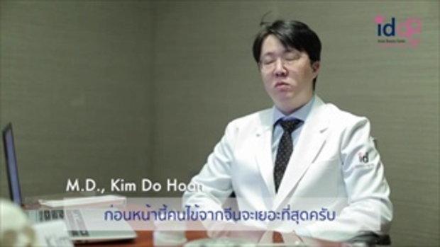 ID Hospital - สัมภาษณ์คุณหมอคิมโดฮุน ศัลแพทย์ผู้เชี่ยวชาญประจำโรงพยาบาลไอดี
