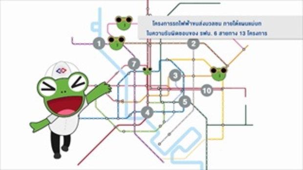 คลิปอ๊อด อ๊อด : เส้นทางเดินรถไฟฟ้า มีกี่เส้นทาง ??
