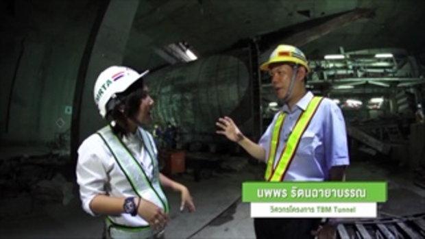 คลิปอ๊อด อ๊อด : การเจาะอุโมงค์รถไฟฟ้าใต้ดิน