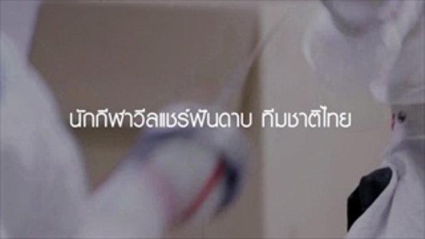 Perspective : Promote สายสุนีย์ จ๊ะนะ | นักกีฬาวีลแชร์ฟันดาบทีมชาติไทย [4 ก.ย. 59] Full HD