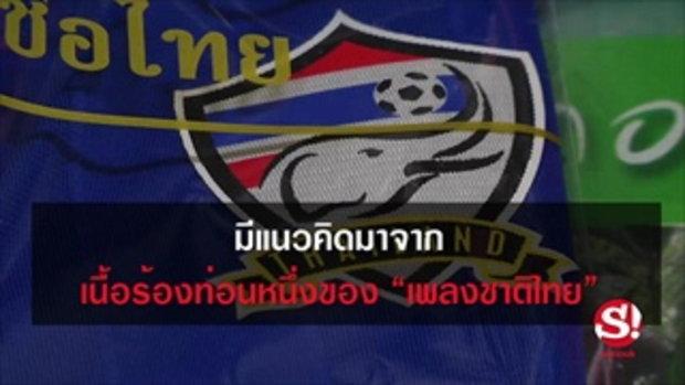 เสื้อฟุตบอลทีมชาติไทย เปิดจำหน่ายวันแรกจนหมด ร้านที่ขอนแก่น