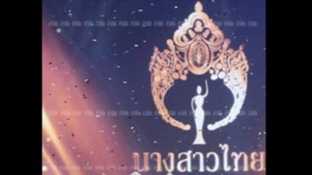 น้องจุ๊บจิ๊บ สาวงามพะเยา คว้ามงกุฎนางสาวไทย 2559